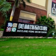 Mayland Home Decor Centre